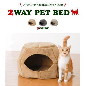 ベッド クッション 2WAYペットベッド 猫 犬 ペット用  送料無料|outlet-f|06