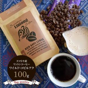 コーヒー豆 インドネシア ジャコウネコ珈琲 幻のコーヒー コピ・ルアック コピルアク  焙煎 ロースト 100g 送料無料 outlet-f