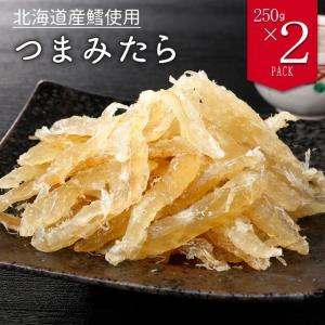 つまみ鱈 鱈 おつまみ 北海道産 つまみたら 250g×2袋 送料無料|outlet-f