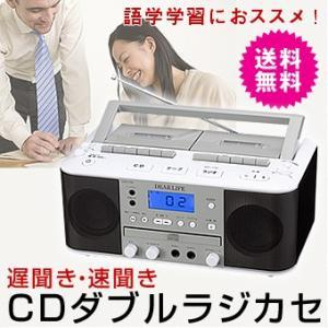 遅聞き・速聞き CD ダブル ラジカセ プレーヤ...の商品画像