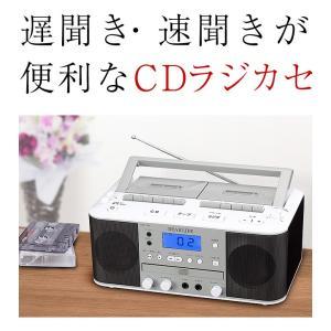 遅聞き・速聞き CD ダブル ラジカセ プレー...の詳細画像2