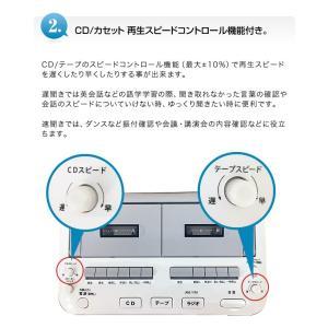 遅聞き・速聞き CD ダブル ラジカセ プレー...の詳細画像4