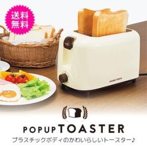 パン焼き器 トースター ポップアップトースター 焼き加減調節 焼き過ぎストップ機能付き  送料無料|outlet-f