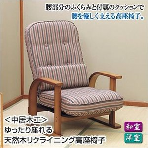 代金引換不可 中居木工 ゆったり座れる 天然木 リクライニング 高 座椅子 リクライニング 木製 肘 付き 日本製 outlet-f