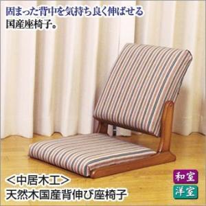 【代金引換不可】中居木工 天然木 国産 背伸び 座椅子 木製 折りたたみ 日本製|outlet-f