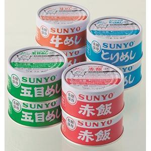 サンヨー ごはん缶詰4缶組 185g×4  代金引換不可 [広告掲載商品] 送料無料 outlet-f