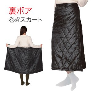 あったか スカート 裏ボア 防寒 巻きスカート 裏起毛 ブランケット ひざ掛け ラップスカート 巻きスカート防寒 キャンプ アウトドア 防災 ブラック 送料無料 outlet-f