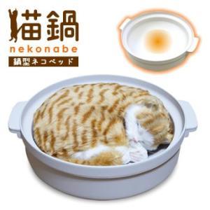 猫鍋 ヒーター 鍋型ネコベッド 送料無料|outlet-f