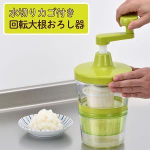 ハンドルをくるくる回せば、手を汚さず簡単に大根おろしができます。大根おろしの他、長芋とろろ・擦りリン...