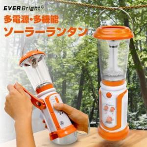 EVERBright エバーブライト 多電源 多機能 LED ランタン ソーラー充電 手回し充電 ラジオ スマホ充電|outlet-f