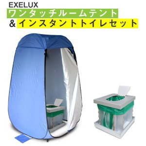 EXELUX ワンタッチルームテント&インスタントトイレセット|outlet-f