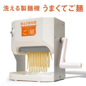 家庭用 製麺機 パスタマシン 洗える製麺機 ウマくてご麺 プラス  送料無料|outlet-f