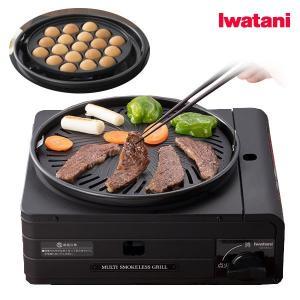 Iwatani イワタニ マルチスモークレスグリル 焼き肉 たこ焼きプレート ごとく付き カセットコンロ 卓上コンロ カセットガス 鍋 焼肉グリル outlet-f