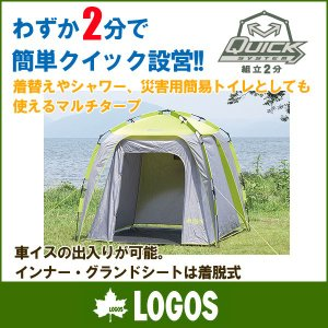 《送料無料》ロゴス/LOGOS クイックどこでもターププラス 220-L 71457622|outlet-grasshopper