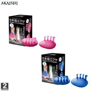 アカイシ/AKAISHI バランストーン 5本指 エクササイズ HB-087 レディース|outlet-grasshopper