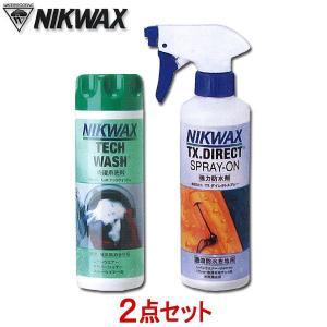 ニクワックス/NIKWAX Loftテックウォッシュ TX.ダイレクトスプレー 洗剤+撥水剤2点セット EBE181 EBE016 メンズ レディース|outlet-grasshopper