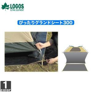 ロゴス/LOGOS ぴったりグランドシート300 84960103|outlet-grasshopper