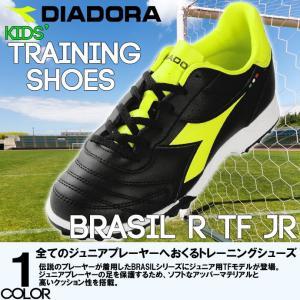 ディアドラ/DIADORA キッズ ジュニア トレーニングシュ−ズ ブラジル R TF JR 170887 1806 サッカー シューズ|outlet-grasshopper