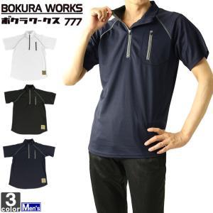 ハーフジップ ボクラワークス BOKURA WORKS メンズ 3313 ドライハニカム 半袖 ジップアップ 1905 ワーキングウェア|outlet-grasshopper
