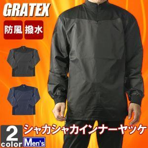 グラテックス/GRATEX メンズ シャカシャカ インナー ヤッケ 長袖 ハーフジップ 5893 1711 紳士 男性|outlet-grasshopper