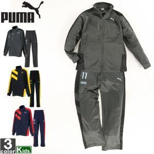 プーマ/PUMA キッズ ジュニア トレーニング ジャージ 上下セット 591875 591876 1809 長袖 セットアップ|outlet-grasshopper