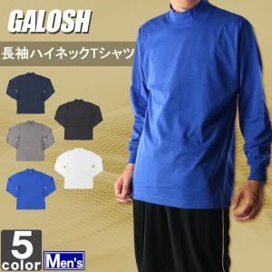 ガロッシュ/GALOSH メンズ 長袖 ハイネック Tシャツ 8081 1611 紳士 男性|outlet-grasshopper