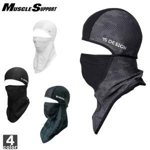 ★TS DESIGNのアイスマスク!  ●暑さや用途により、目だし帽やマスク風、ネックウォーマーやビ...