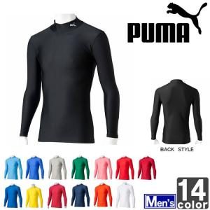 プーマ/PUMA メンズ コンプレッション モックネック シャツ 920480 1702 紳士 男性|outlet-grasshopper