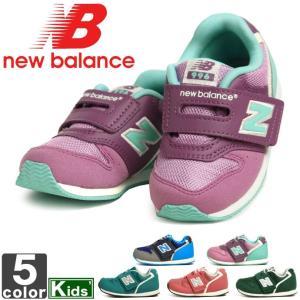 ニューバランス/New Balance キッズ インファント FS996 1709 ジュニア 子供 子ども|outlet-grasshopper