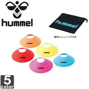 ヒュンメル/hummel マーカーコーン 20個セット HFA7006 1707 メンズ レディース|outlet-grasshopper