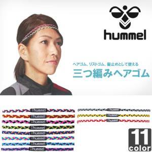 ヒュンメル/hummel  三つ編みヘアゴム HFA9108 1805 ヘアバンド バンド|outlet-grasshopper