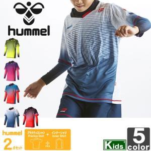 ヒュンメル/hummel  ジュニア HPFC プラシャツ インナー セット HJP7095 1611 キッズ 子供 子ども|outlet-grasshopper