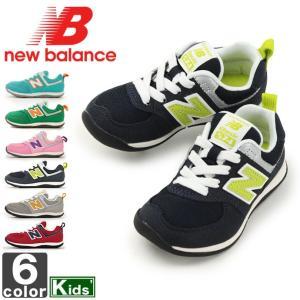 ニューバランス/New Balance  キッズ ライフスタイル KS574 1509 ジュニア 子供 子ども outlet-grasshopper