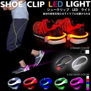 シュークリップ/SHOECLIP シューズ クリップ LED ライト SHOELED 1610 メンズ レディース 紳士 婦人 ウィメンズ
