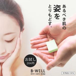 《送料無料》ビーウェル/B-WELL スキンケア ソープ お試しサイズ SK00500 洗顔 ボディ...