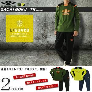 アンブロ/umbro メンズ ガチ MOKU-TR 上下セット UBA2637 UBA2637P 1712 紳士 男性|outlet-grasshopper