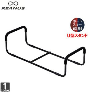 /REANUS チューンナップ Uスタンド USB20-908 1501 メンズ レディース outlet-grasshopper