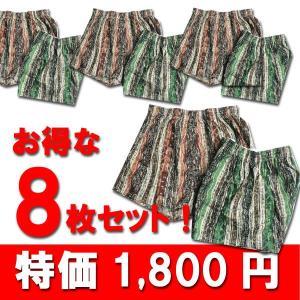 お得8枚セット トランクス 紳士M/L|outlet-kimura