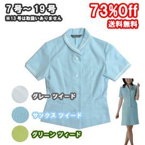 半袖 4ボタン ジャケット ( 事務服 ) New Sweet Tweed サックスカラー|outlet-kimura