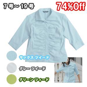 7分袖 前立てギャザー ジャケット ( 事務服 ) New Sweet Tweed サックスカラー|outlet-kimura