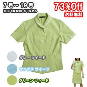 半袖 4ボタン ジャケット ( 事務服 ) New Sweet Tweed グリーンカラー|outlet-kimura