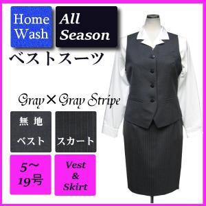 ベストスーツ グレー 上下セット 洗える 事務服 5号/7号...