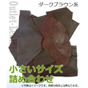 ダークブラウン・こげ茶系の革ハギレを詰め合わせたお得なパックです。 小さなサイズの革はぎれが300g...