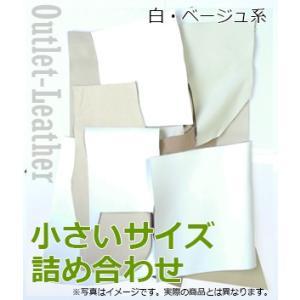 白・ベージュ系の革ハギレを詰め合わせたお得なパックです。 小さなサイズの革はぎれが300g入っていま...