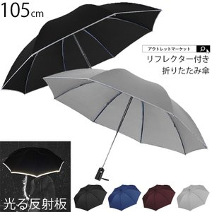 折りたたみ傘 反射板 リフレクター 8本骨 メンズ レディース(折り畳み傘/傘/かさ/カサ/雨傘/逆...