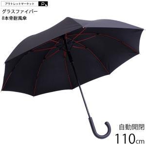 傘 長傘 グラスファイバー 8本骨 耐風傘 メンズ レディース(かさ/カサ/雨傘/日傘/雨晴兼用/UVカット/大きい/無地/slc-148)