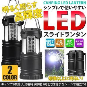ランタン LED 災害用など 電池式 防災 明るい 超高輝度LED 強力 小型 携帯 登山 アウトド...