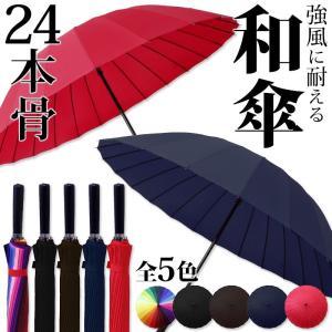 傘 長傘 メンズ 24本骨 風に強い傘 雨傘 大きい 無地 和風 和傘 手動 頑丈 丈夫 レインボー 虹 耐風 かさ カサ