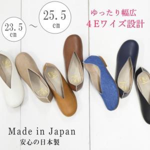 9be2f51d7263f 日本製 V字カット ナチュラルフラットシューズ ゆったり幅広4E VA903 (23.5〜25.5cm) バレエシューズ 大きいサイズ 痛くない  ぺたんこ