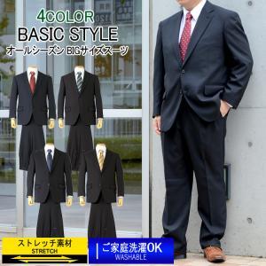 スーツ メンズスーツ BIGサイズ ベーシックモデルスーツ ...